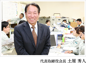 代表取締役会長 土屋 秀人