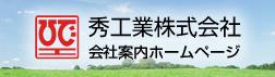 秀工業株式会社 会社案内ホームページ